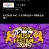 テレ東音楽祭 2019@中堅