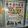 「等々力の今昔展示会」が3月3日〜4日に等々力出張所で開催