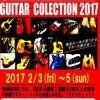 【ギター・ベース】岡山ギターコレクション2017 2/3(金)~2/5(日)開催決定!!