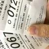 11月26日ジャグラー実践報告(8000円勝ち)