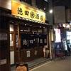 徳田酒店プロムナード店がだんだん好きになってきた