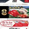 【Go To Eat】無限くら寿司は超簡単で超オススメです!! ~やり方紹介~