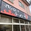 「マキシマムザラーメン 初代極」麺やスープを楽しむ前に素敵な楽しみが待ってました♪
