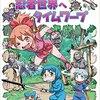 忍者世界へタイムワープ (歴史漫画タイムワープシリーズ) 高価買取いたします!!