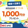 ECナビに登録して、Amazonギフト券1,000円分をGETしよう!