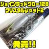 【ガンクラフト】ジョイクロ128の魚屋オリカラ「ジョインテッドクロー128 クリスタルシャッド2」発売!