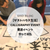 【ゲストハウス 生活】Calligraphy Event / 書道イベントをやってみた