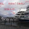 新旧うみのこを観覧しに大津港へ突撃してみたものの・・・