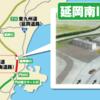 NEXCO西日本 E10東九州自動車道(延岡南道路)の通行料金が変更