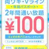 ミュゼで大人気だった両ワキ+Vライン通い放題100円が復活!