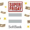スーパーフライデー【裏ワザ Ⅱ】Softbankは超気前がいい【その1】