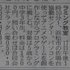 【親子で楽しむ!プログラミング教室@浜松】日経新聞にイベント情報を掲載していただきました