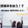 【仮想通貨を拾う!?】Aircoinsで小銭稼ぎ!気分はまさしくポケモンGO!