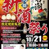 第10回 若潮酒造株式会社新酒祭り (雨天決行) 10月21日(日曜日) 焼酎 芋焼酎 麦焼酎