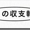 【8月】エロ無し!?やっと1万PVを超えて歓喜!!収支報告ブログ