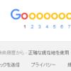 Googleの進化が止まらない!SEOと個人情報・位置情報