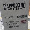 韓国旅行 江南に泊まる。『HOTEL CAPPUCCINO ホテルカプチーノ』はなかなかお洒落なデザイナーズホテルでした。