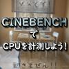 【CPUベンチマーク】今更ながらCINEBENCH R20を実行してみる