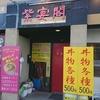 紫宴閣 (シエンカク)/ 札幌市南区澄川3条4丁目