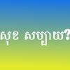 *学ぶ*  旅行中にべんりなカンボジア語4 時間&交通編