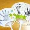 手作り:子供の手形でうちわをリメイク