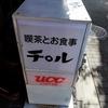 喫茶チロル(京都市中京区)でモーニングの朝。もちろん!朝からカレーも食べられます(笑)