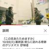 中村倫也company〜「ツイッターフォロワー数・恋あた予告編」