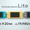 『Nintendo Switch Lite』が9月20日発売決定!価格は税別19980円だ!