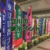 (10/9追記あり)立川に秋の到来告げるイベント2件。箱根駅伝予選会とたちかわ楽市。
