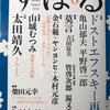 「すばる8月号」に紀行文「国と国の際で--〈中国〉旅行ノート貴州編」を寄せました。