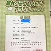 【速報】袋井クラウンマラソン結果
