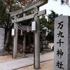 【2018】鳥取・島根旅行⑪ 出雲の万九千神社【観光】