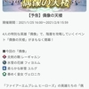 ファイアーエムブレムヒーローズ 偶像の天楼 告知 1/24