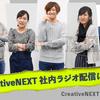 【#1】始動!CreativeNEXT〜社内ラジオ配信に挑戦!〜[CreativeNEXT アクティビティログ]