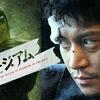 映画【ミュージアム】をひねくれ評価(評価点 7.0 / 10.0)◆サスペンスホラー