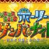 【FGO】もう訳が分からない(つまりいつも通り!)期間限定イベント「クリスマス2018 ホーリー・サンバ・ナイト ~雪降る遺跡と少女騎士~」開始!