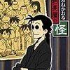 『徳利長屋の怪 名探偵夢水清志郎事件ノート外伝』 はやみねかおる 講談社文庫