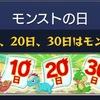【モンスト】モンストの日〜毎月10日・20日・30日はモンストを必ずしよう〜