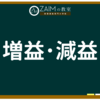 ZAIM用語集 ➤増益・減益