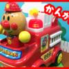 アンパンマン消防車で出動だ!かっこいい消防車だよ【アンパンマンYoutubeアニメ動画】