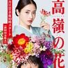ドラマ「高嶺の花」の名言・名シーン②〜ドラマ名言シリーズ〜