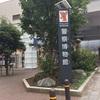 警察博物館 at 京橋