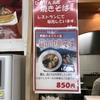 【お土産】烏ヶ山遠征帰り【昼ごはん】