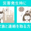 【生活】災害発生時に家族と連絡を取る方法まとめ(災害用伝言ダイヤル171、災害用伝言板WEB171ほか)