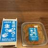 北海道上ノ国町ふるさと納税の返礼品、塩水生うに&折うにセット届きました!