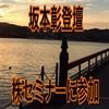 サンワード貿易主催、YouTuber坂本彰さんが登壇するセミナーに参加【感想】