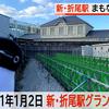 新体制の折尾駅、1月2日から!