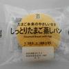 姫路市飯田のセブンイレブンで「しっとりたまご蒸しパン」を買って食べた感想