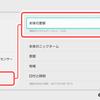 Nintendo Switch発売日配信開始のver2.0.0の更新情報が掲載中