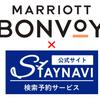 【STAYNAVI ステイナビ】マリオットボンヴォイ加盟ホテルでgo toトラベルのキャンペーンを利用する方法!